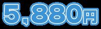 5880en