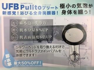 浴室 シャワーヘッド ウルトラファインバブル設置