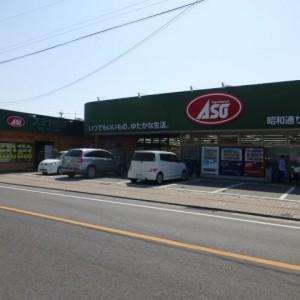 あそう昭和通り店