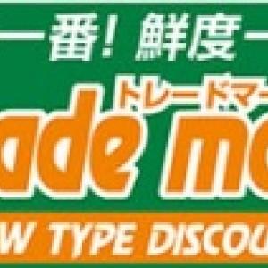 トレードマート相田店