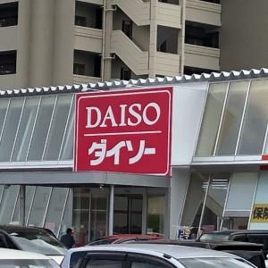 ダイソー スパイシーモール店
