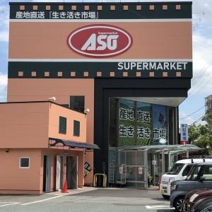 ASO飯塚病院前店