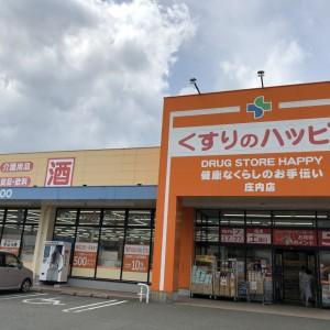 薬のハッピー庄内店