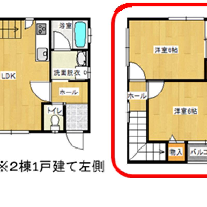 2戸一の物件で左側の間取りになります。