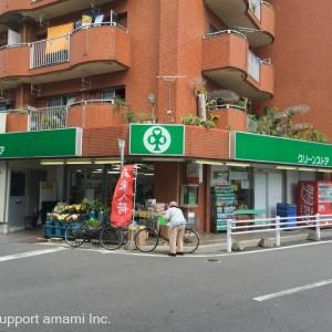 グリーンストア古田店
