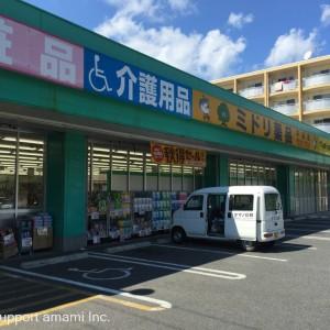 マツモトキヨシ平田店