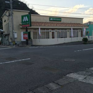 モスバーガー名瀬店