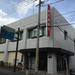 鹿児島銀行大島支店