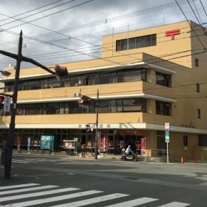 名瀬郵便局本局