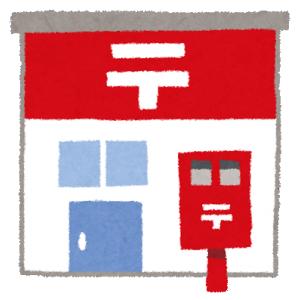 赤木名郵便局