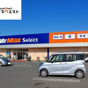 ミスターマックス Select福津店