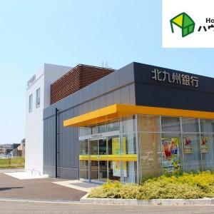 北九州銀行 福津支店