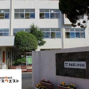 福岡市立香椎第二中学校
