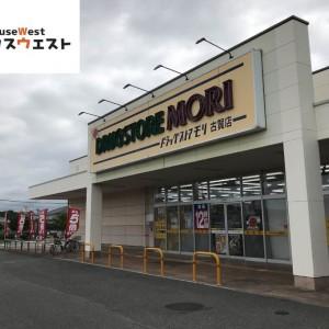 ドラッグストアモリ 古賀店