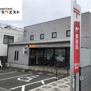 古賀花見郵便局