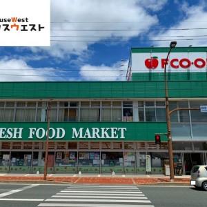 エフコープ 自由ヶ丘店