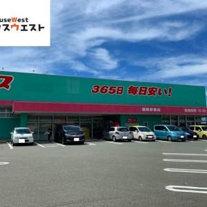 ディスカウントドラッグコスモス福岡宗像店