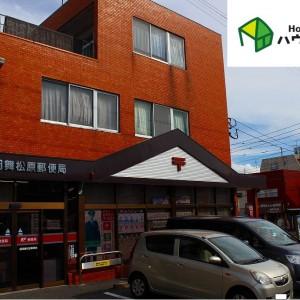 福岡舞松原郵便局