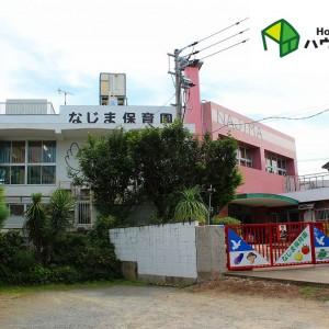 名島保育園