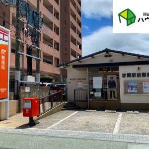 赤間駅前郵便局