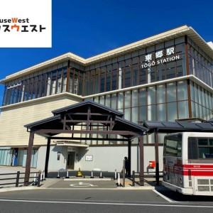 東郷駅(宗像大社口)
