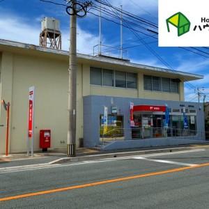 宗像東郷郵便局