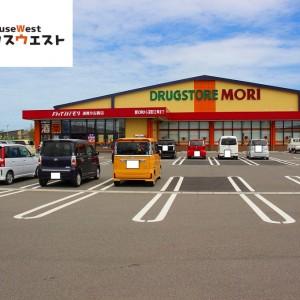 ドラッグストアモリ遠賀今古賀店