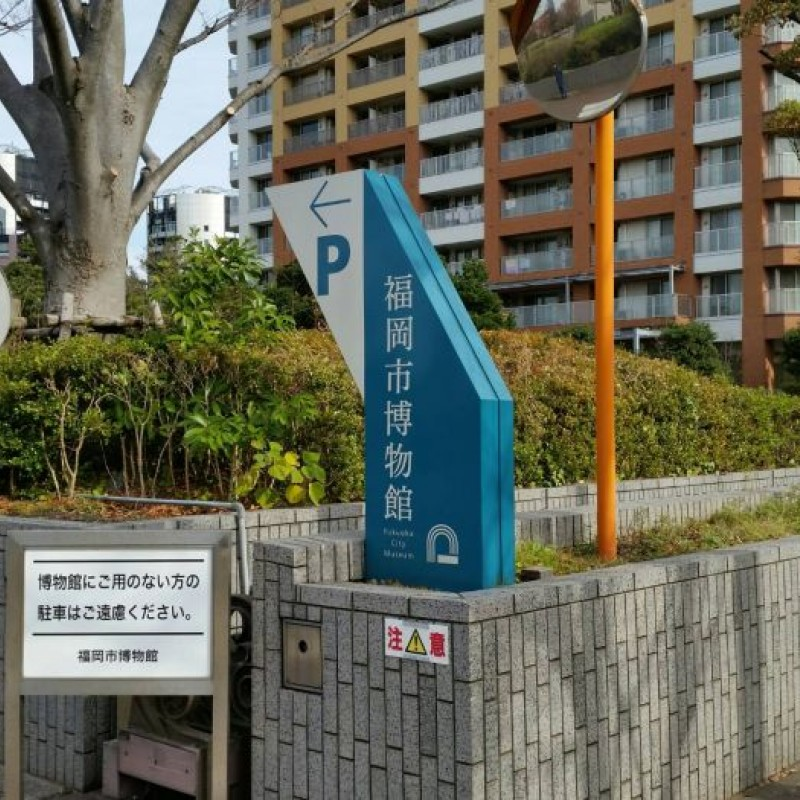 福岡市博物館がすぐ近くです☆