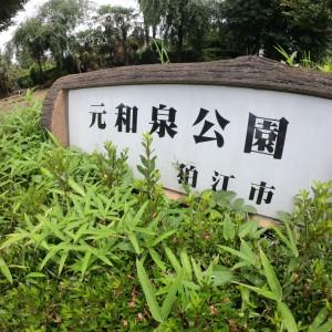 元和泉公園