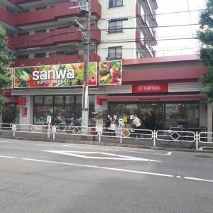 スーパー三和 狛江店