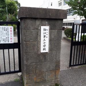 狛江市立狛江第三小学校