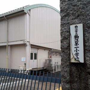 狛江市立狛江第一小学校