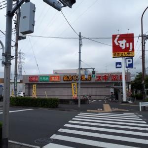 スギ薬局 狛江店