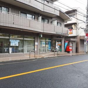 和泉多摩川駅前郵便局