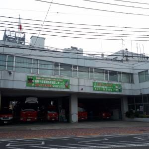 狛江消防署