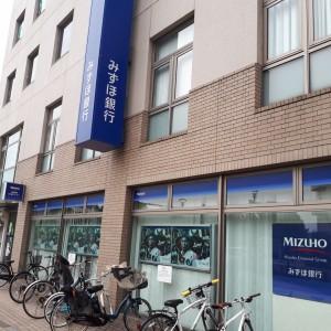 みずほ銀行狛江支店