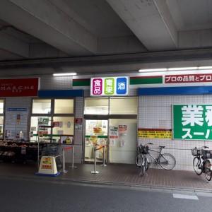 酒&業務スーパー 喜多見店