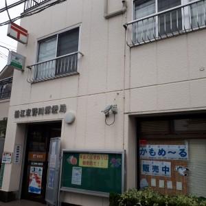 狛江東野川郵便局