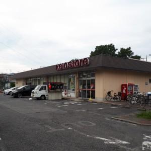 京王ストア 駒井店