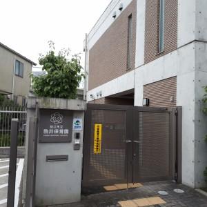 狛江市立駒井保育園