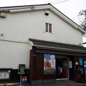 籠屋 秋元商店