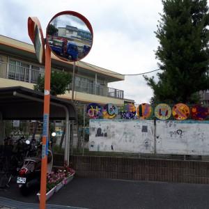 狛江市立三島保育園