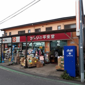 クスリの平安堂 狛江東野川店