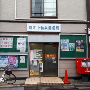 狛江中和泉郵便局